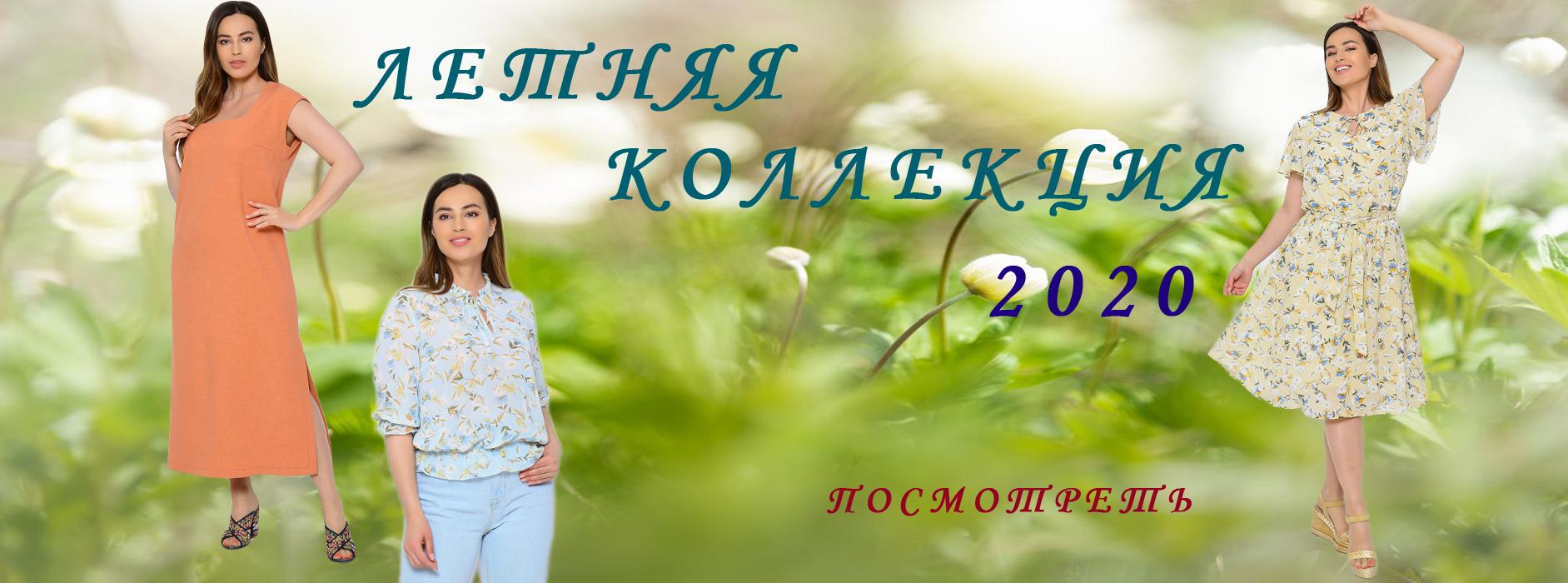 Летняя коллекция 2020
