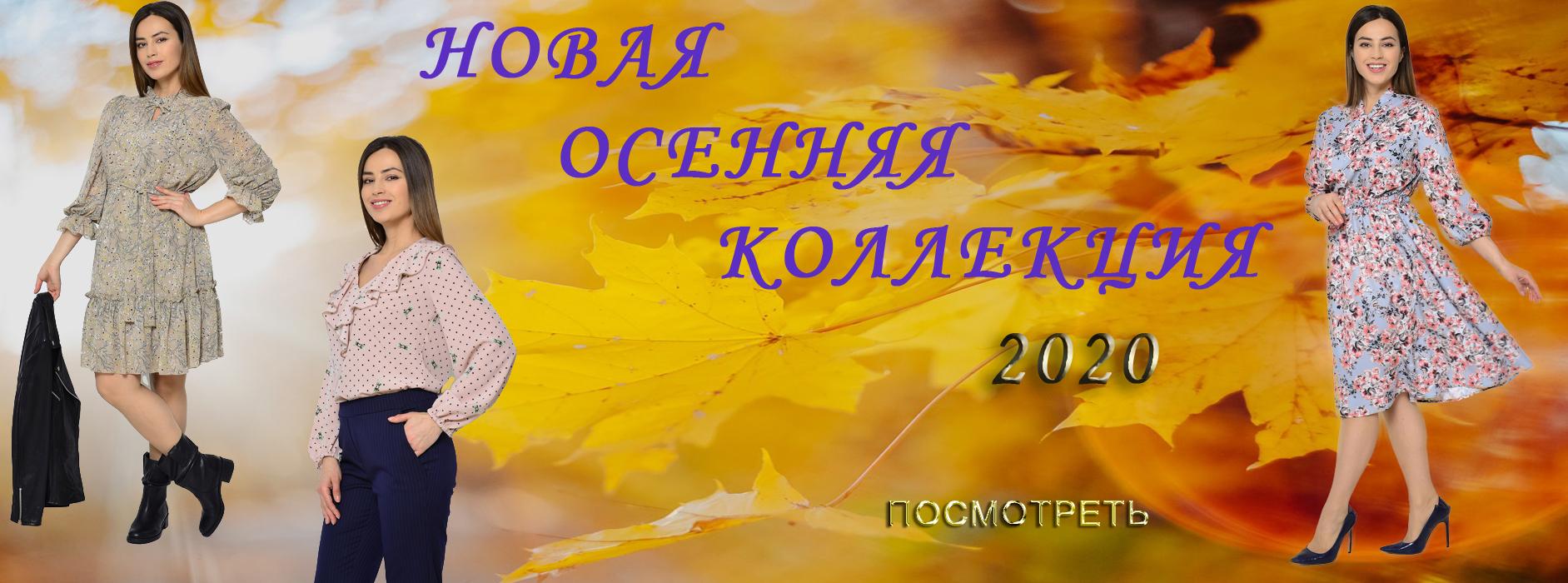 Коллекция Осень 2020 Теплая палитра элегантности