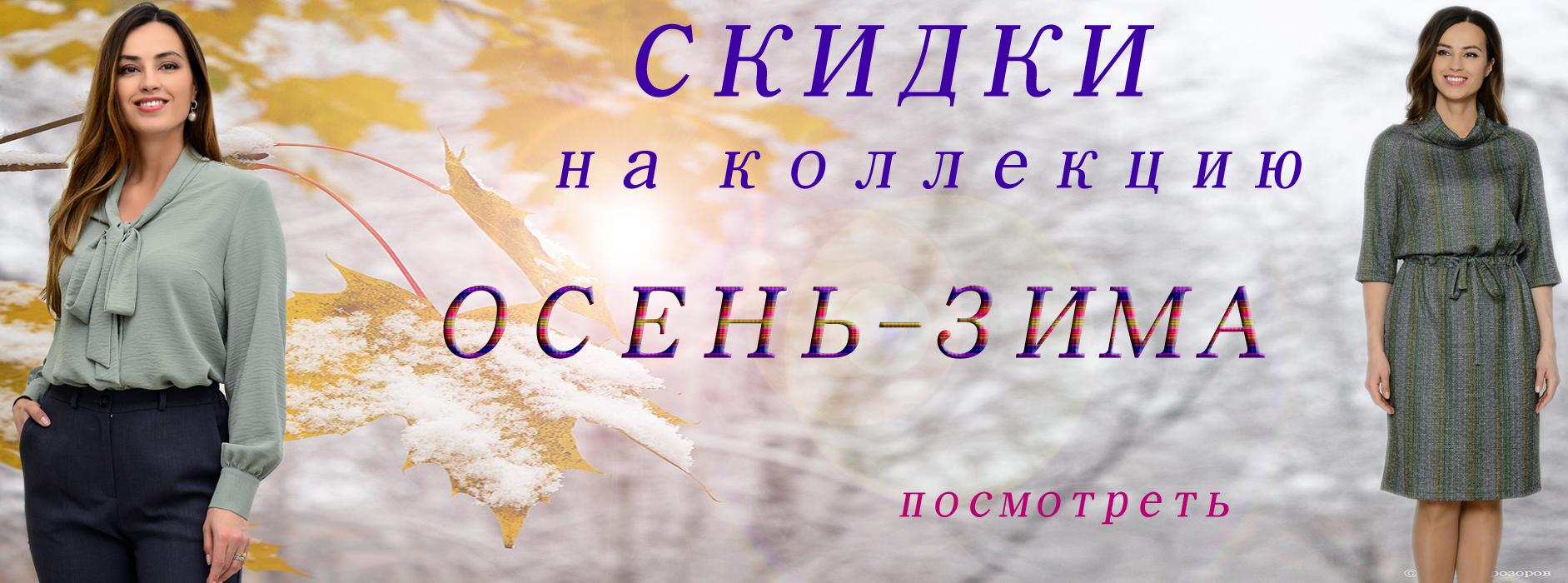 Коллекция Осень-Зима 2019 Теплая палитра элегантности