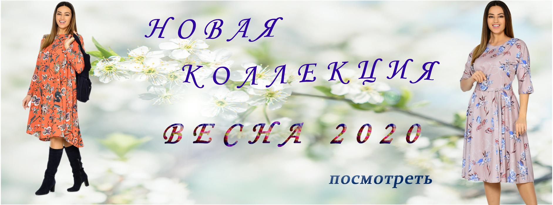 Коллекция Весна 2020