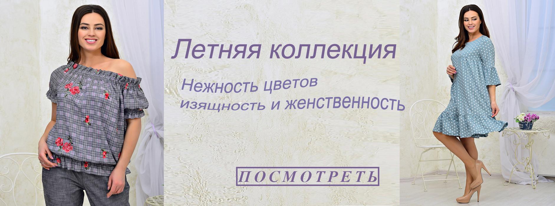 Летняя коллекция 2019