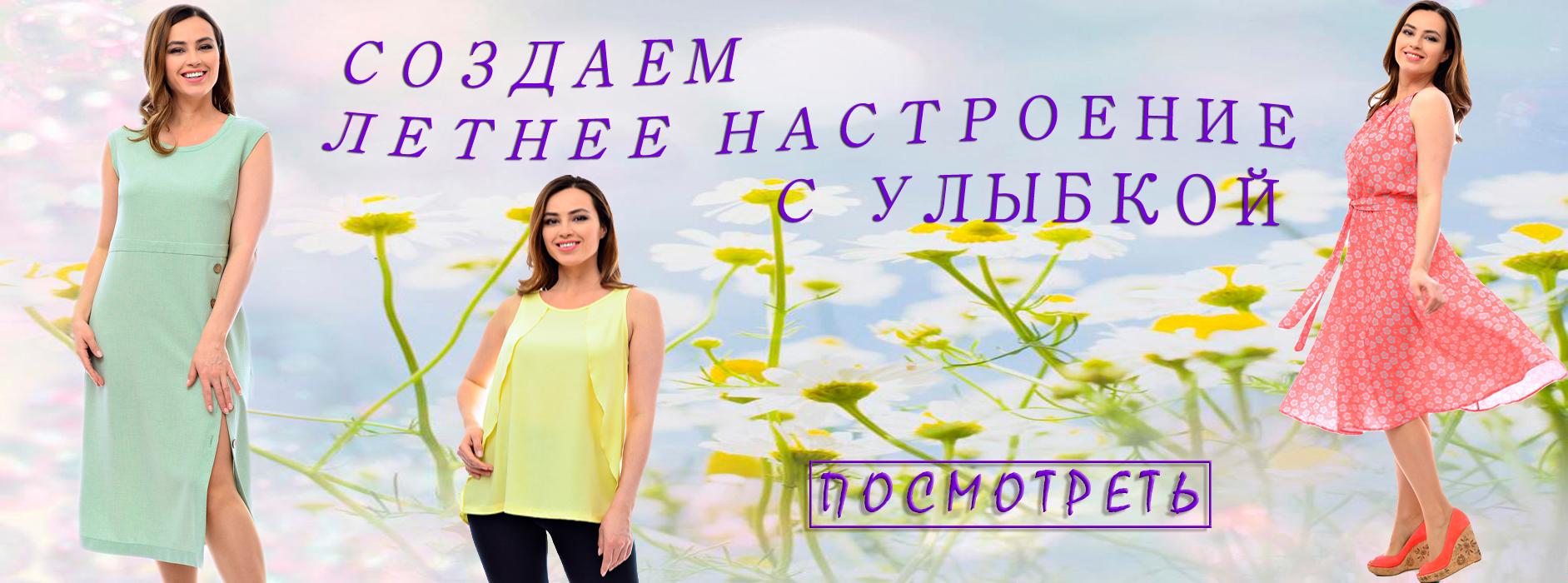 Летняя коллекция 2019 с улыбкой