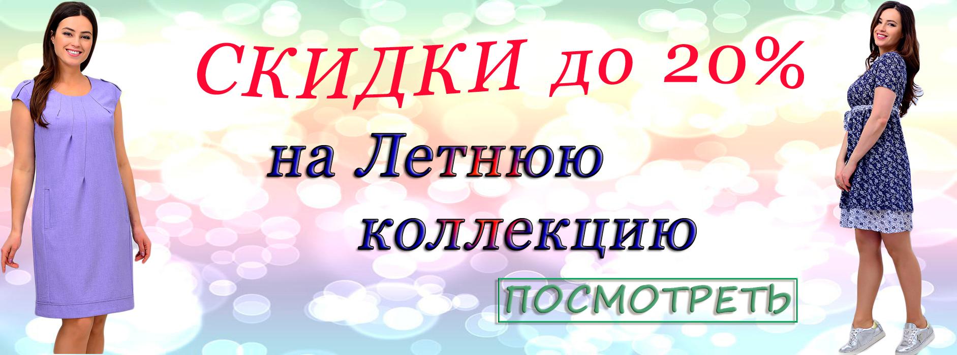 Летняя коллекция 2019 скидка 20%